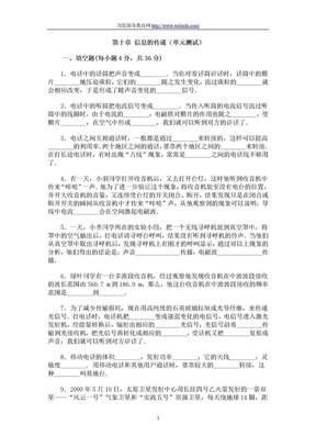 信息的传递(单元测试).doc