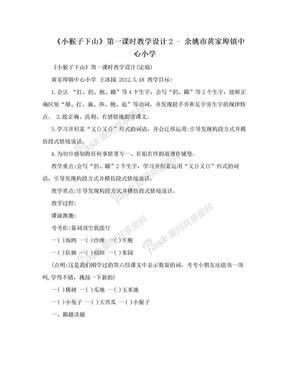 《小猴子下山》第一课时教学设计2 - 余姚市黄家埠镇中心小学.doc