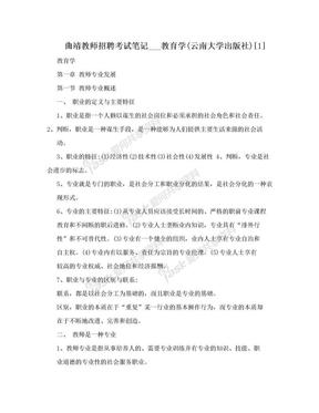 曲靖教师招聘考试笔记___教育学(云南大学出版社)[1].doc