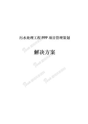 最新版污水处理工程PPP项目管理策划解决方案.docx