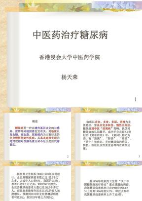 中医药治疗糖尿病.ppt