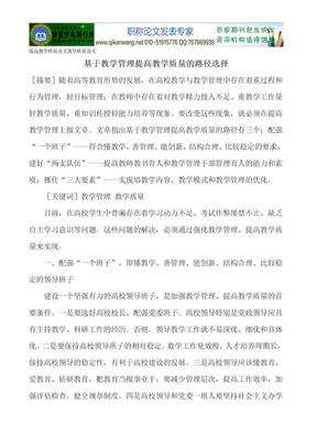 提高教学质量论文教学质量论文.doc