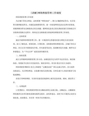 [讲解]网络舆情管理工作制度.doc