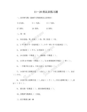 11-20的认识练习题.doc