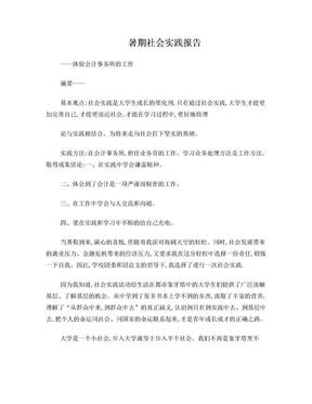 暑期社会实践报告-会计师事务所.doc