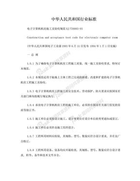 中国电子计算机机房施工及验收规范SJ-T30003-93.doc