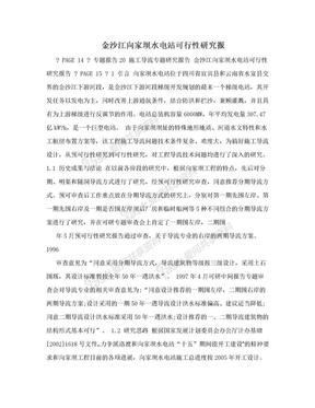 金沙江向家坝水电站可行性研究报.doc