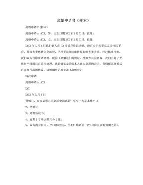 离婚申请书(样本).doc
