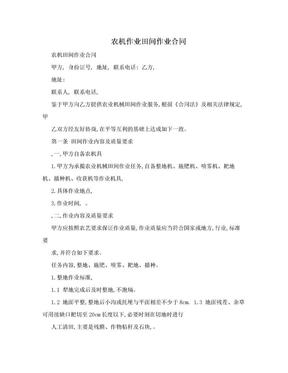 农机作业田间作业合同.doc