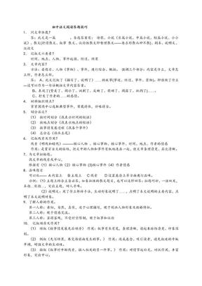 语文绝密考试资料八年级下复习初中语文阅读答题技巧(全面).doc