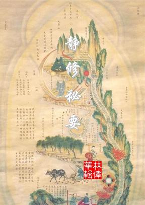 静修秘要(全集).pdf
