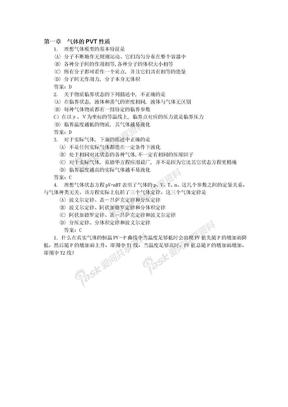 物理化学中科院物理化学习题集2.doc