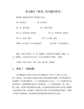 国际会议论文格式(中文).doc