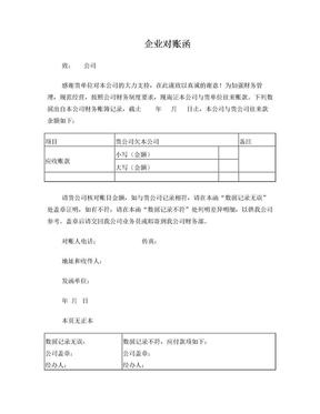 企业对账函.doc