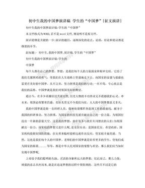 """初中生我的中国梦演讲稿 学生的""""中国梦""""[征文演讲].doc"""