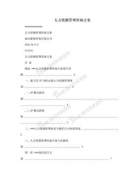 人力资源管理咨询方案.doc