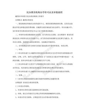 民办教育机构办学许可证及审批流程.doc