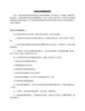 仓库安全管理制度范文.docx