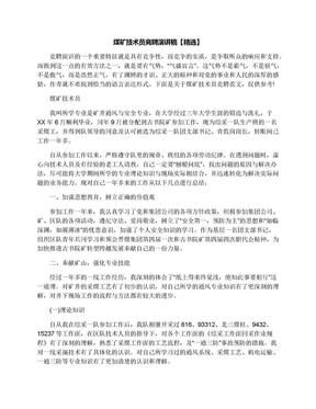 煤矿技术员竞聘演讲稿【精选】.docx