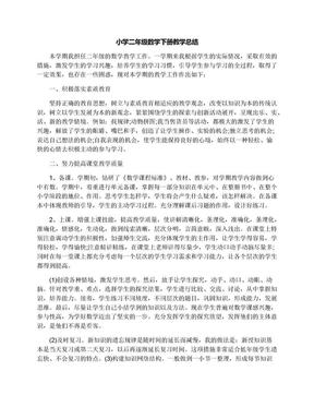 小学二年级数学下册教学总结.docx