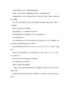 中国福利彩票3D 和差3理论分析破解直选分析法.doc