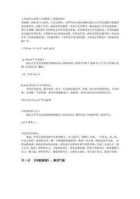 [讲稿][莫砺锋]诗歌唐朝.doc