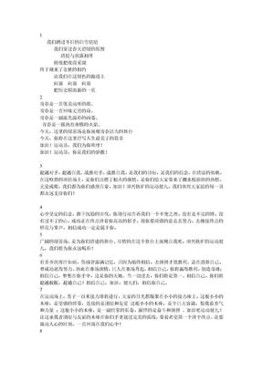 最全运动会广播稿.doc