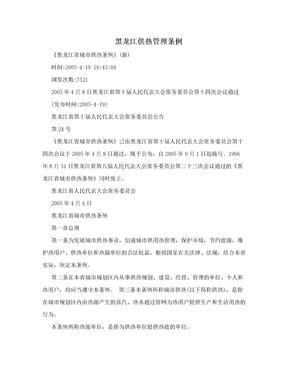 黑龙江供热管理条例.doc