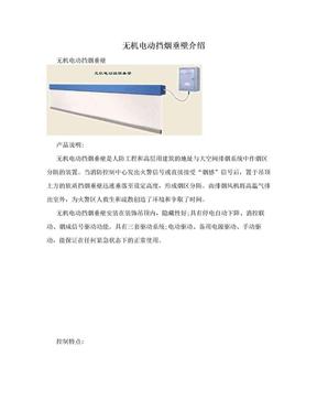 无机电动挡烟垂壁介绍.doc