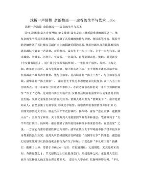 浅析一声清罄 余韵悠远——虚谷的生平与艺术  .doc.doc