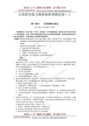 2010铁道7套行政职业能力测验标准预测试卷二.doc