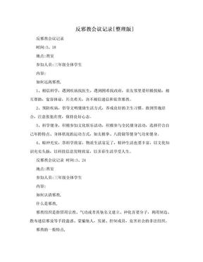 反邪教会议记录[整理版].doc