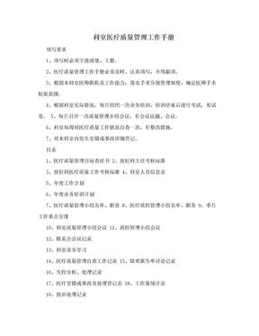 科室医疗质量管理工作手册.doc
