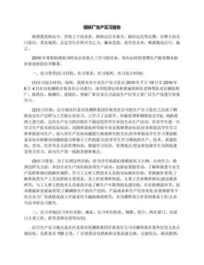钢铁厂生产实习报告.docx