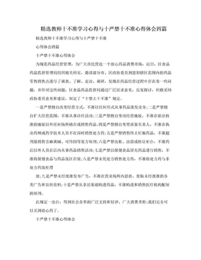 精选教师十不准学习心得与十严禁十不准心得体会四篇.doc