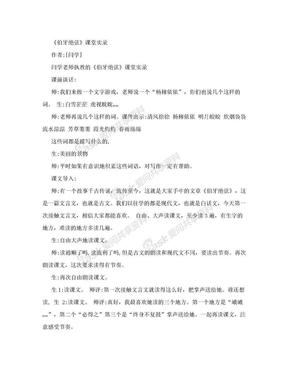 伯牙绝弦课堂实录.doc