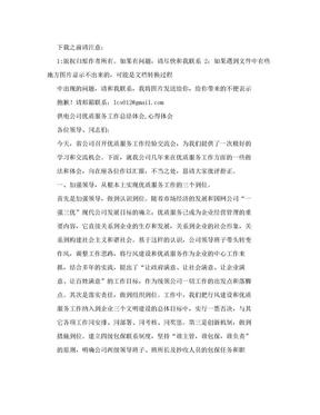 供电公司优质服务工作总结体会.doc