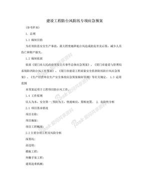 建设工程防台风防汛专项应急预案.doc