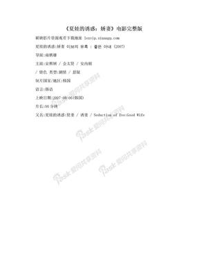 《夏娃的诱惑:娇妻》电影完整版.doc