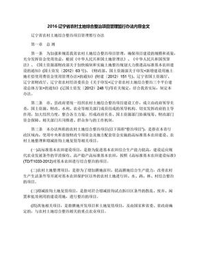 2016辽宁省农村土地综合整治项目管理暂行办法内容全文.docx