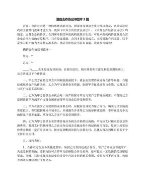 酒店合作协议书范本3篇.docx