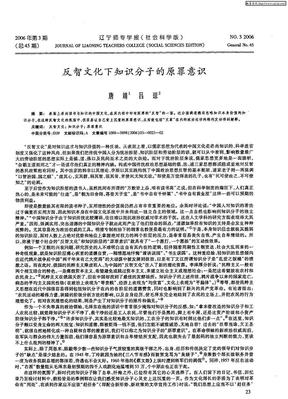 反智文化下知识分子的原罪意识.pdf