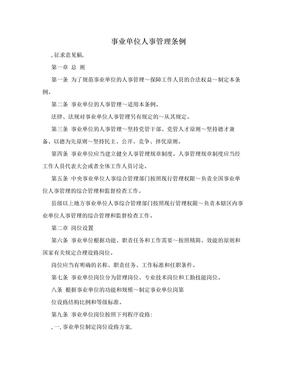 事业单位人事管理条例.doc
