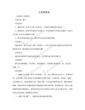 百家姓教案.doc