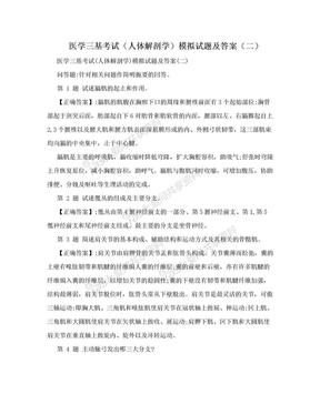 医学三基考试(人体解剖学)模拟试题及答案(二).doc
