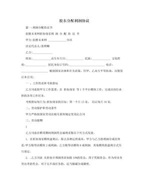 股东分配利润协议.doc