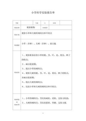 小学科学实验报告单(3-6年级).doc