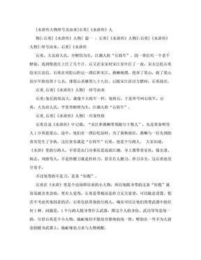 [水浒传人物绰号及由来]石勇[《水浒传》人物]:石勇[《水浒传》人物].doc