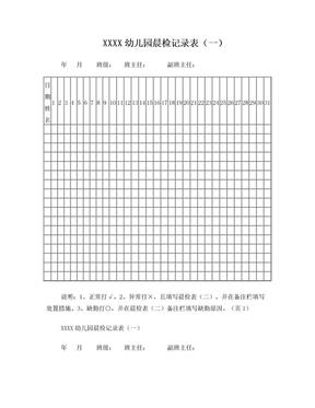 幼儿园晨检记录表