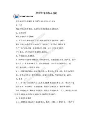 丝印作业流程及规范.doc